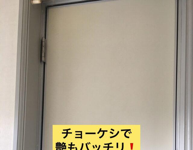 ドア穴修理(東京都小金井市)