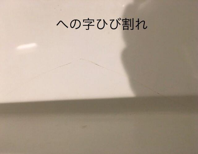 洗面ボウルのひび割れ(世田谷区)